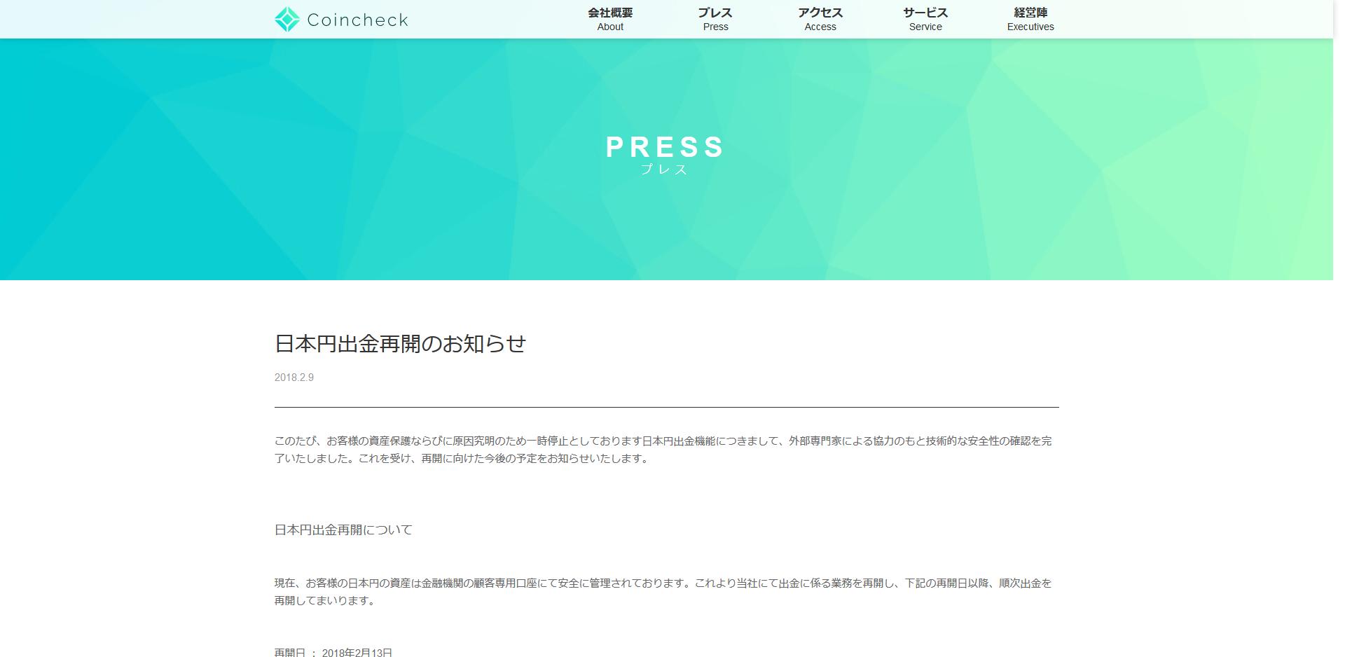日本円出金再開のお知らせ コインチェック株式会社