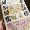 「日本の神様解剖図鑑」を読んでみた。
