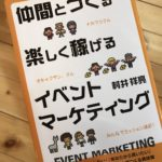 「仲間とつくる 楽しく稼げるイベントマーケティング 」を読んでみた。