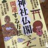 「お金が舞い込む! 願いが叶う! 神社仏閣で開運する方法」を読んでみた。