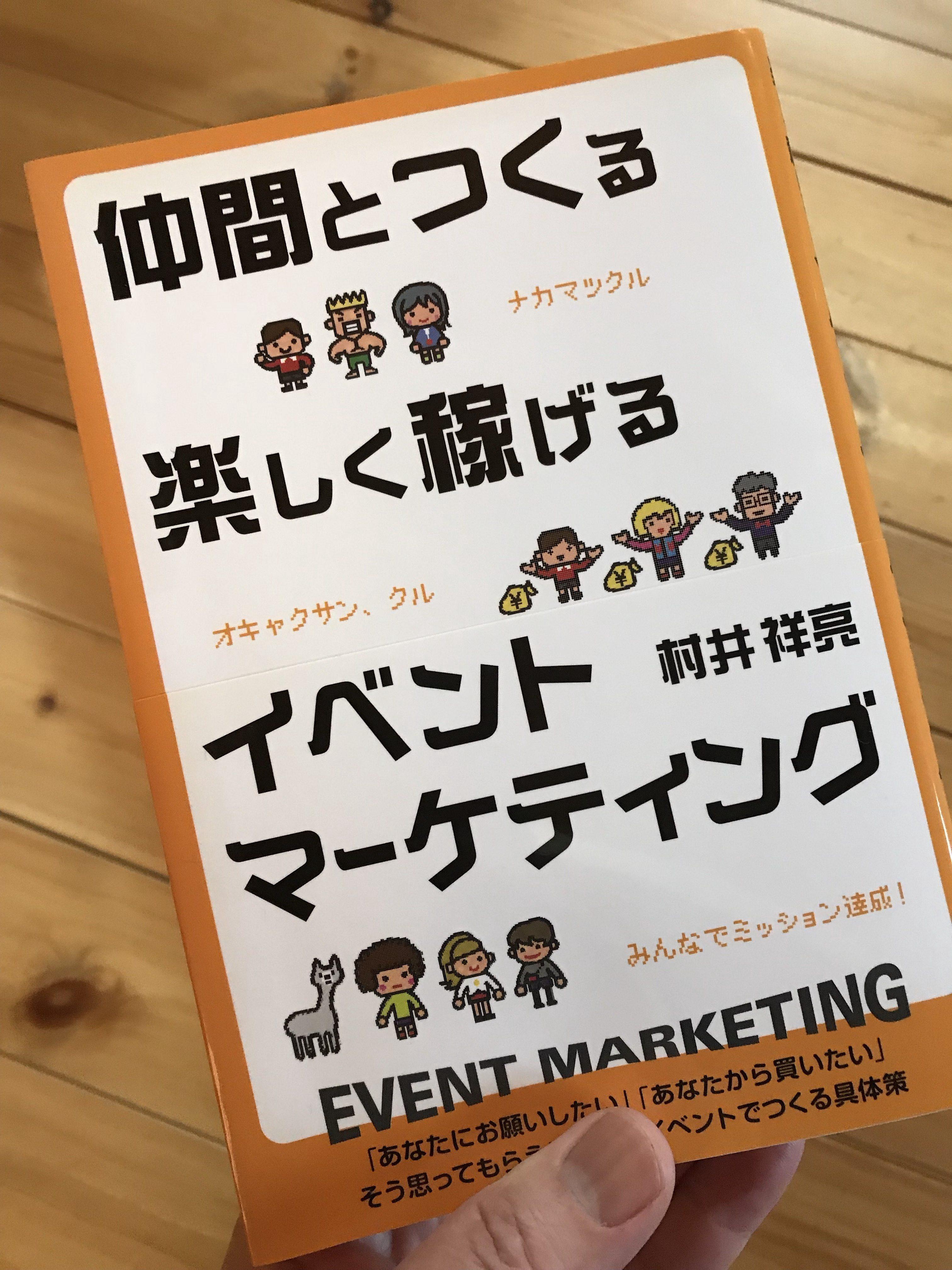 仲間とつくる 楽しく稼げるイベントマーケティング